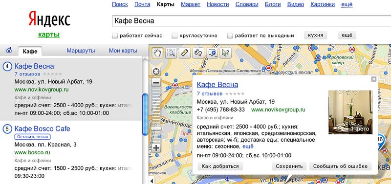 Делитесь впечатлениями на Яндекс.Картах