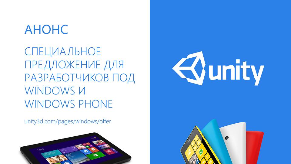 Девайсы и плюшки для Unity разработчиков под Windows и Windows Phone