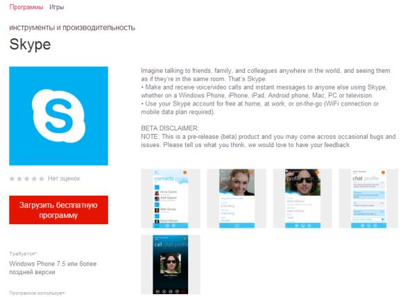 Windows Phone / Дождались: выход беты Skype на Windows Phone