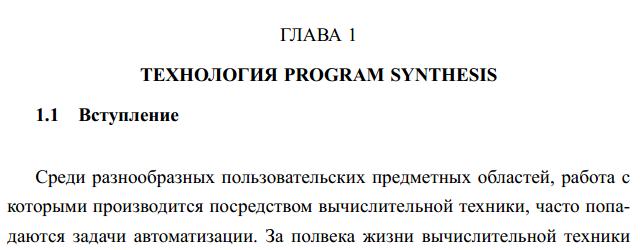 Диплом бакалавра в LaTeX, или ДСТУ 3008 95 в 150 строк