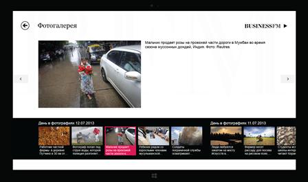 Дизайн для приложений BFM.ru: общее и частное в линейке нативных мобильных приложений для новостного портала