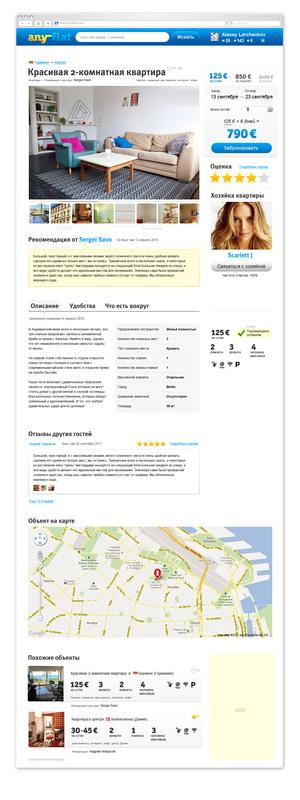 Дизайн и ценности проекта Anyflat (часть 1)