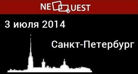 Доклады и конкурсы на NeoQUEST 2014