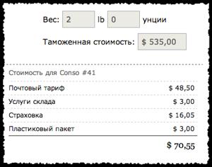 Доставка из США за 5 10 дней по цене USPS