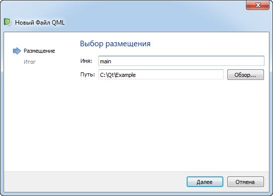 Qt Software / [Из песочницы] QML и C++. Простой пример связки