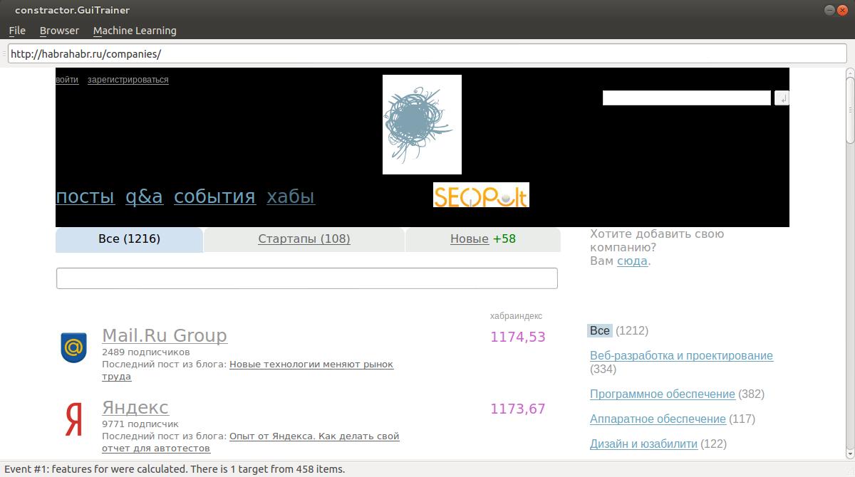 Экстрактор контента из веб документов