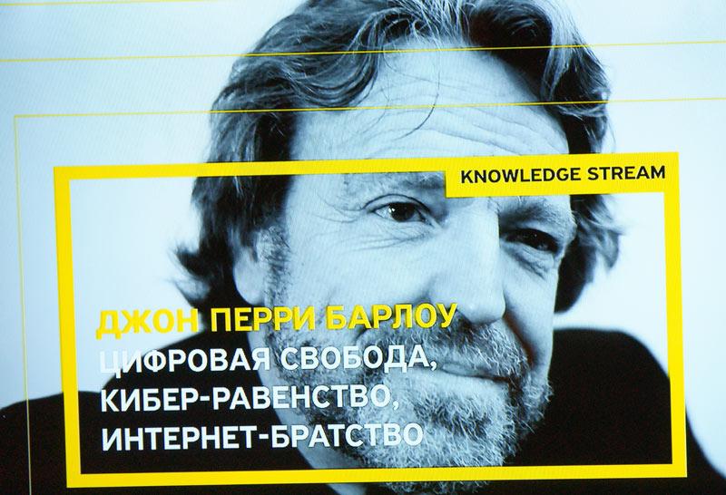 Копирайт / Джон Барлоу передает пламенный привет копирастам и сторонникам SOPA: лекция в России