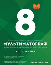 Фестиваль международного мультимедийного творчества «Мультиматограф», 28 30 апреля, г. Вологда