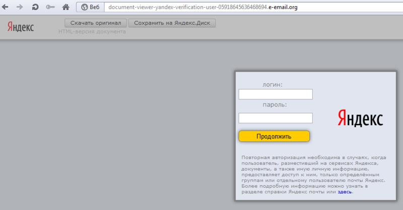 Фишинговые письма под банк «Русский стандарт»