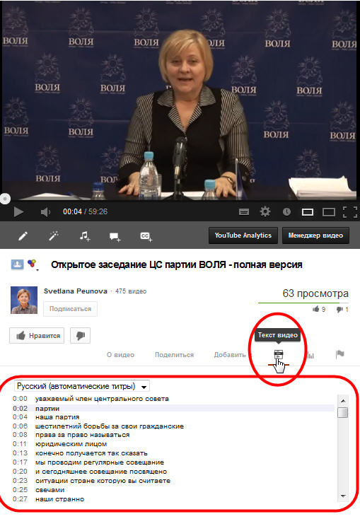 Фишки youtube: распознавание речи (в текст), автоматические субтитры