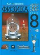 Физика инноваций