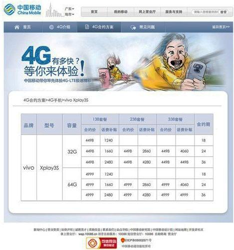 Прайс-лист, опубликованный China Mobile, говорит о том, что цена самой дешевой версии смартфона Vivo Xplay 3S составит $740