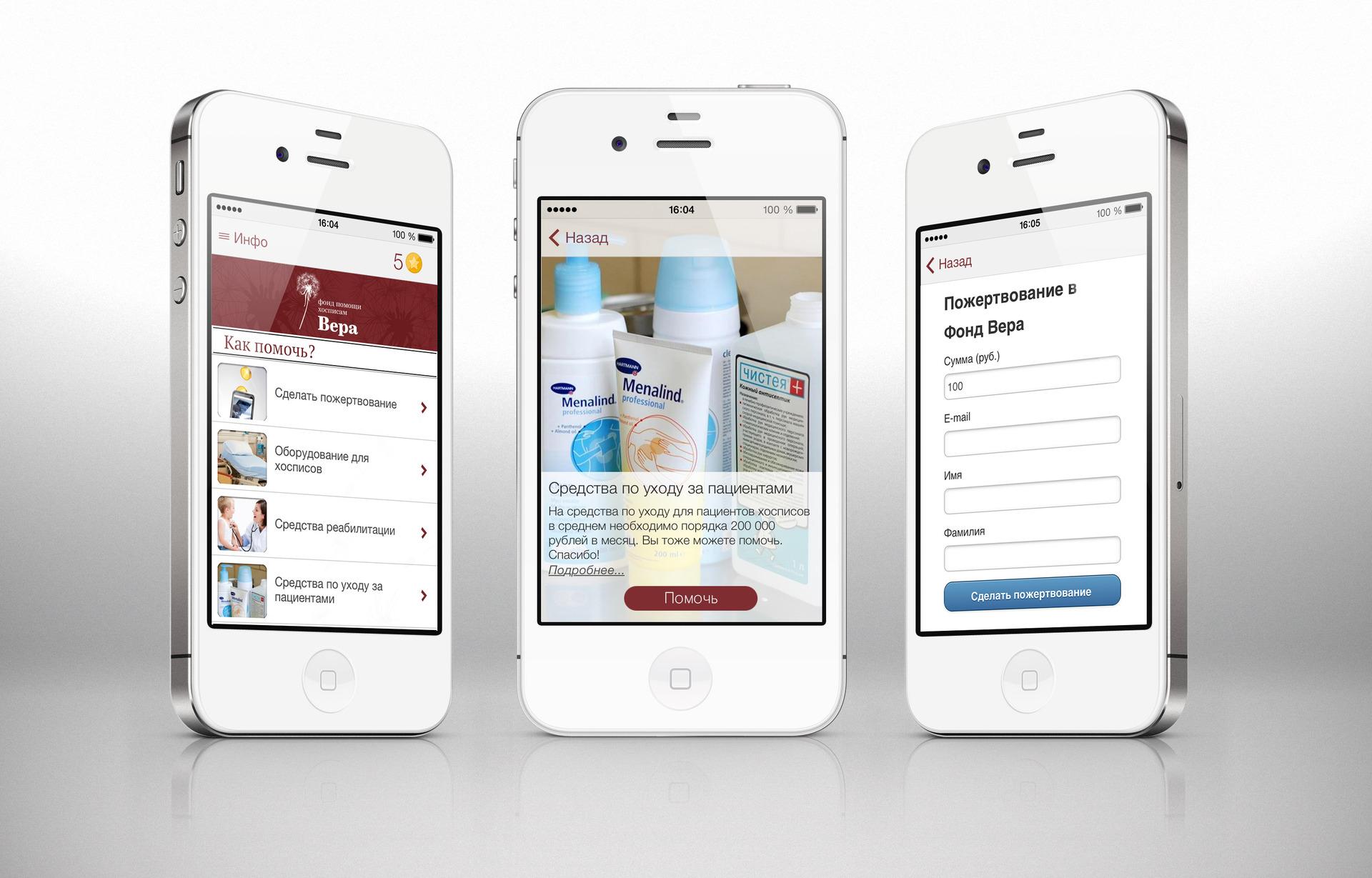 Фонд помощи хосписам «Вера» запустил собственное мобильное приложение