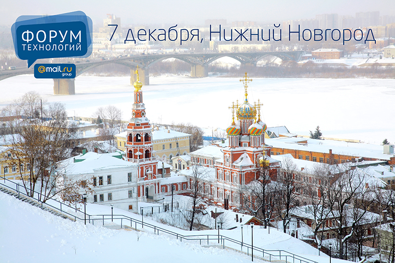Форум технологий Mail.Ru Group в Нижнем Новгороде