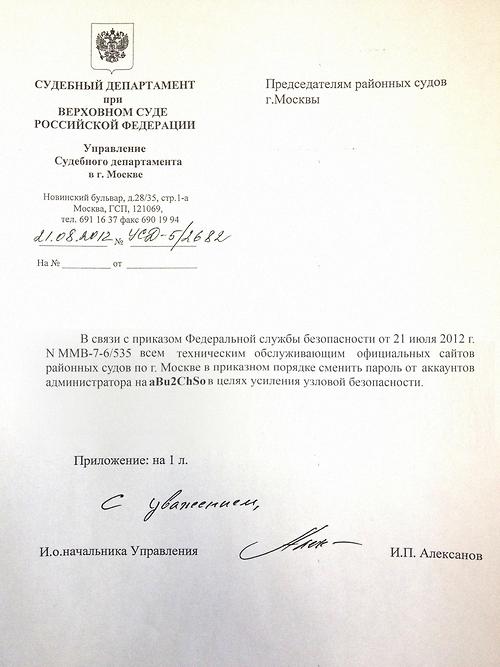ФСБ России приказала администраторам районных судов Москвы «сменить пароль» на судебных сайтах