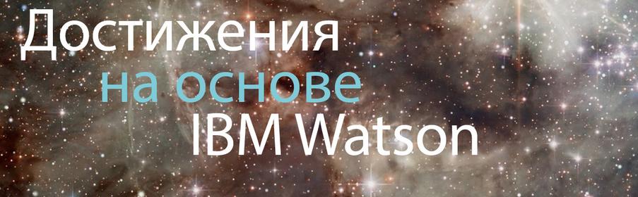 Где и как используются возможности IBM Watson? Часть 2