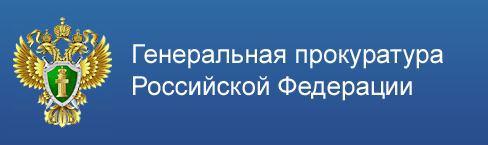 Генпрокуратура РФ провела заседание экспертной группы по вопросам Bitcoin