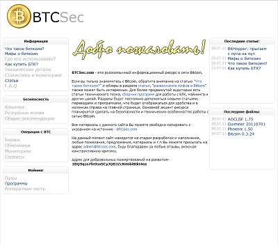 first BTCsec.com