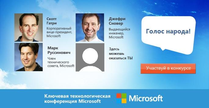 Голос народа! Попади на TechEd Russia 2012 в качестве докладчика!