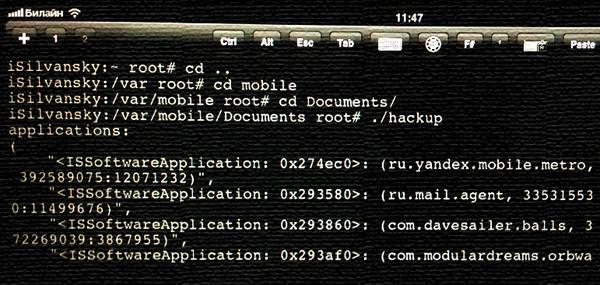 iOS Console App — пишем программу для iOS без GUI