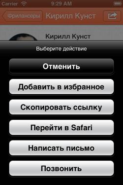 iOS клиент для freelansim.ru
