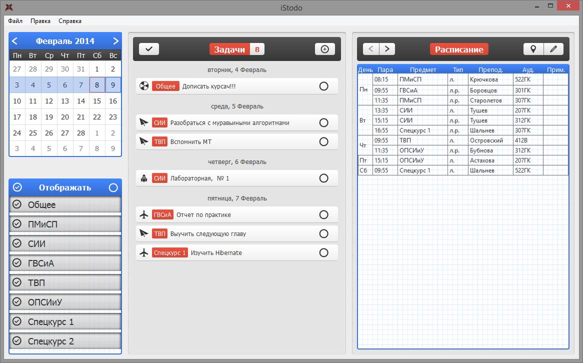 iStodo: кроссплатформенный органайзер для студентов