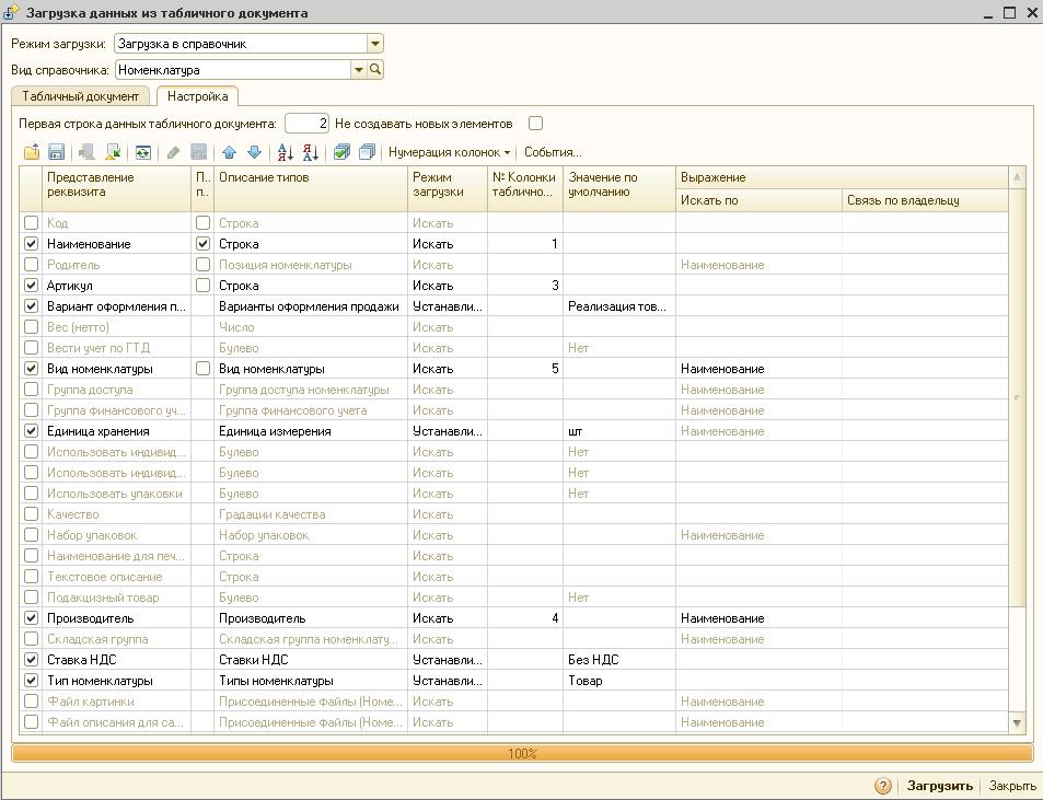 Импорт данных интернет магазина в 1С: Управление торговлей