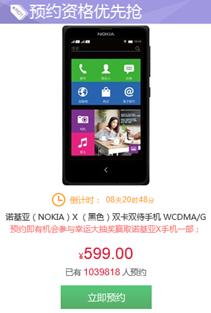 Говорить о миллионе устройств Nokia X, проданных по предварительным заказам, пока рано