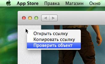 Инспектор для Mac App Store