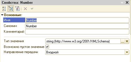 Интеграция 1С:CRM и Asterisk с помощью PHP AGI и веб сервисов 1C
