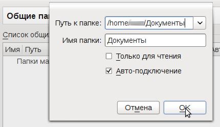 Интеграция GNU/Linux и Microsoft Windows