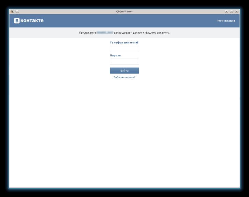 Интеграция приложения на QML с веб ресурсами