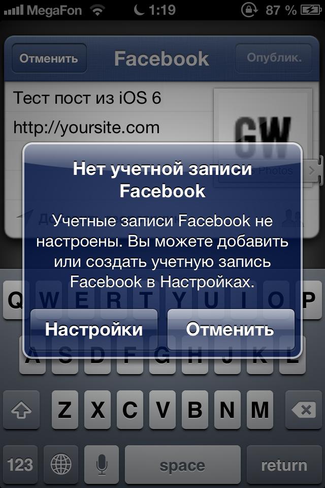 Интеграция социальных сетей в iOS 6