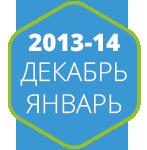 Обзор свежих материалов, октябрь-ноябрь 2013