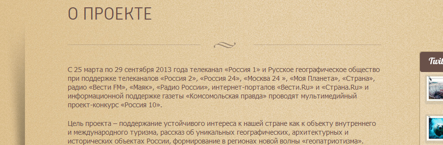 """Интернет выборы """"национального символа России"""" слепили на коленке"""