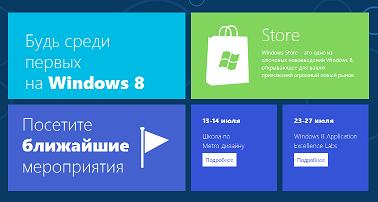 Инвайт на Windows Store или как попасть в Windows 8