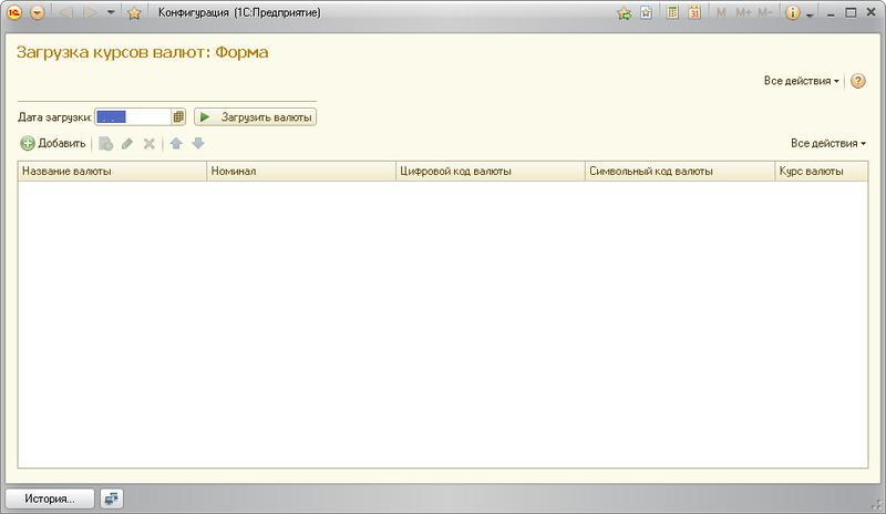 Использование внешних веб сервисов в 1С на примере загрузки курсов валют