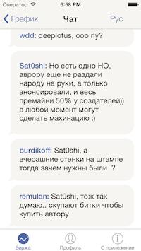 Используем вебсокеты в своем iOS приложении