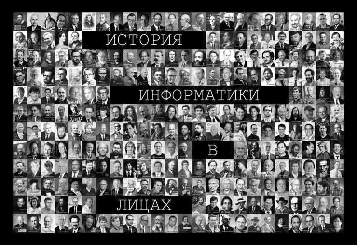 История информатики в лицах