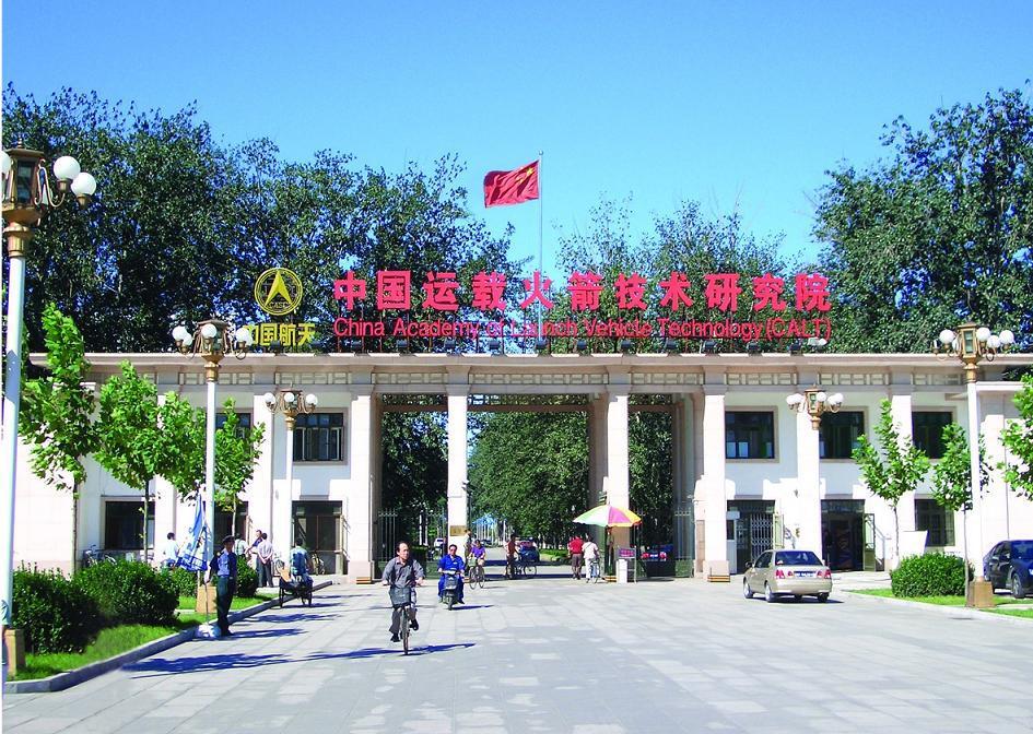 История китайской космонавтики