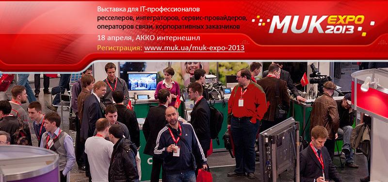 ИТ выставка МУК ЭКСПО 2013 через неделю