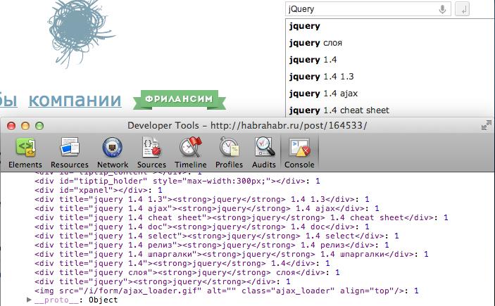 jQuery изнутри, парсинг html
