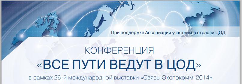 Журнал «ЦОДы.РФ» и Ассоциация участников отрасли ЦОД покажут все пути, которые ведут в дата центр
