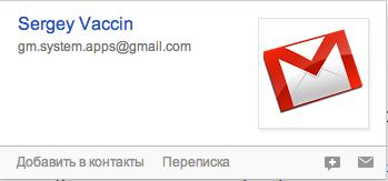 Качественный фишинг в Gmail