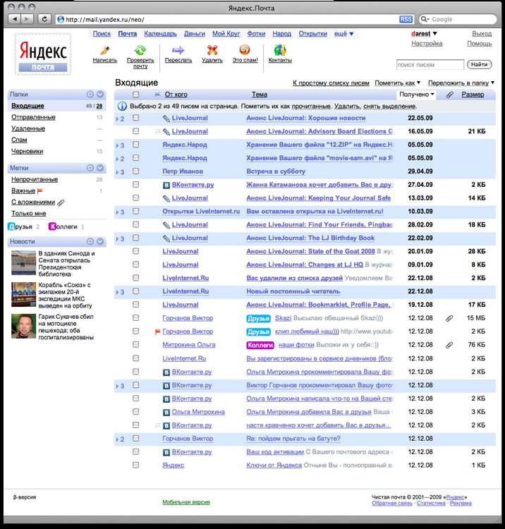 Интерфейс Яндекс.Почты в 2009 году