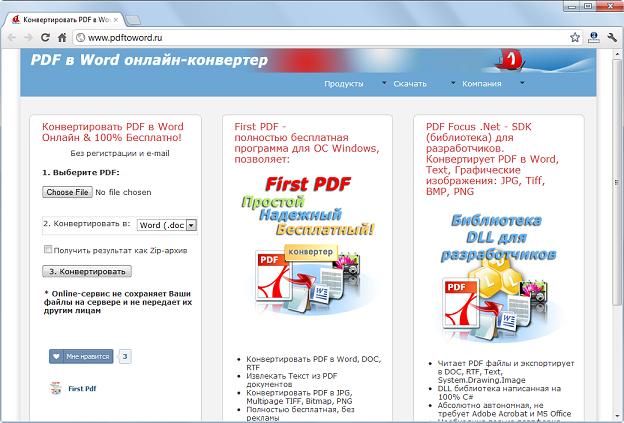 Как конвертировать PDF файл в формат Word онлайн, на ПК и в собственном приложении