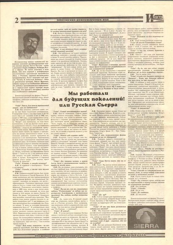 Как Ларри Лаффер заговорил по русски или О первопереводчиках сьерровских квестов