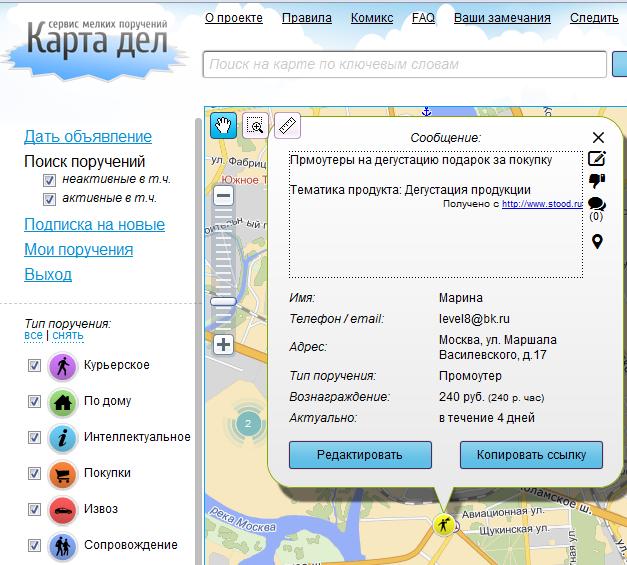 Как можно быстро и удобно искать / размещать объявления (поручения) в наглядном виде на карте