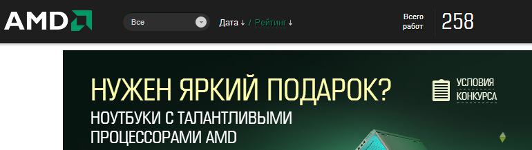 Как мы делали amd2013.ru