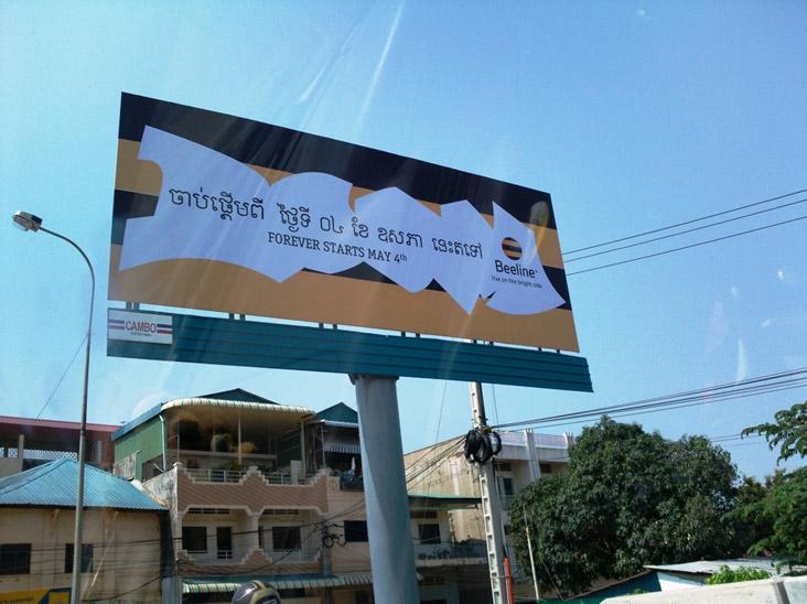 Как мы построили сотовую сеть в Камбодже